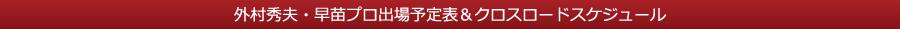 2014 外村秀夫・早苗プロ出場予定表&クロスロードスケジュール